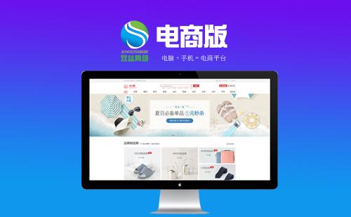 電子商務網站開發公司如何做一個購物網站